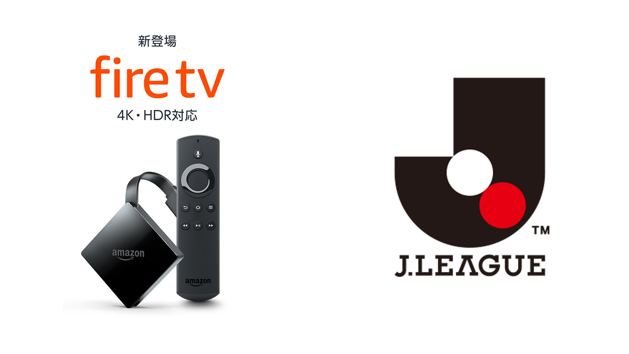 Jリーグ開幕セール!「Fire TV」が1,500円オフ&DAZNが2ヶ月無料に