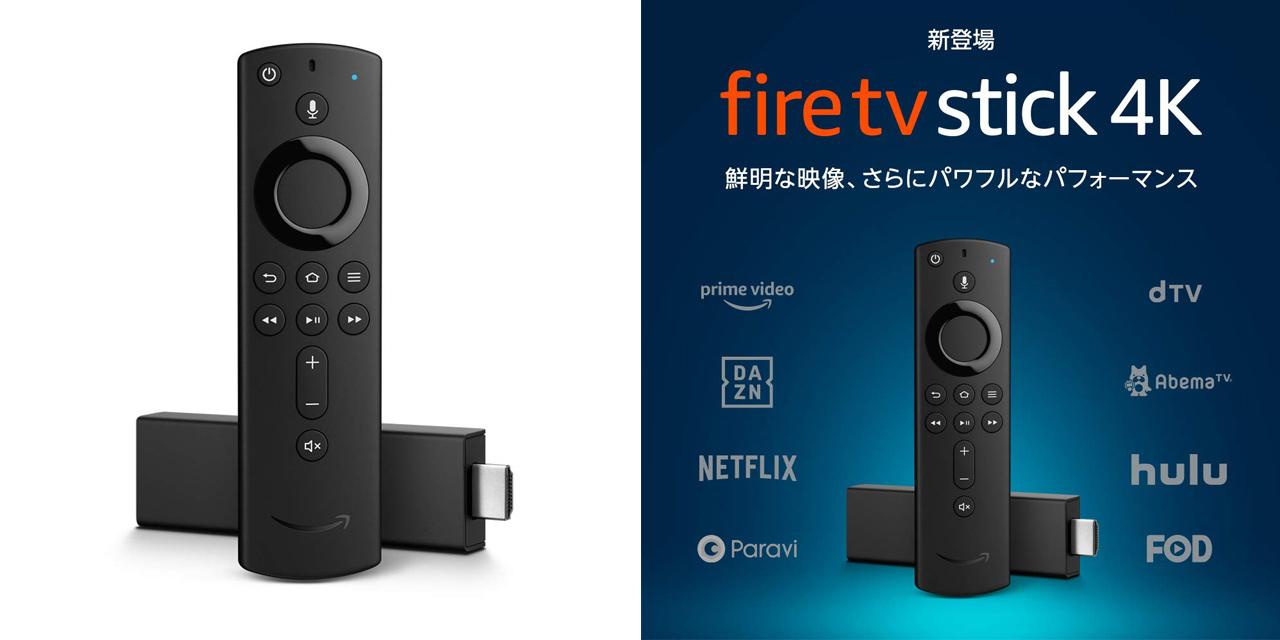 シリーズ史上もっともパワフル、「Fire TV Stick 4K」が新登場