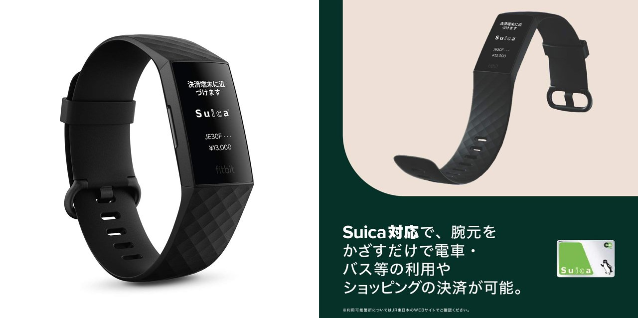Suica対応「Fitbit Charge 4」の予約開始。価格は1.9万円