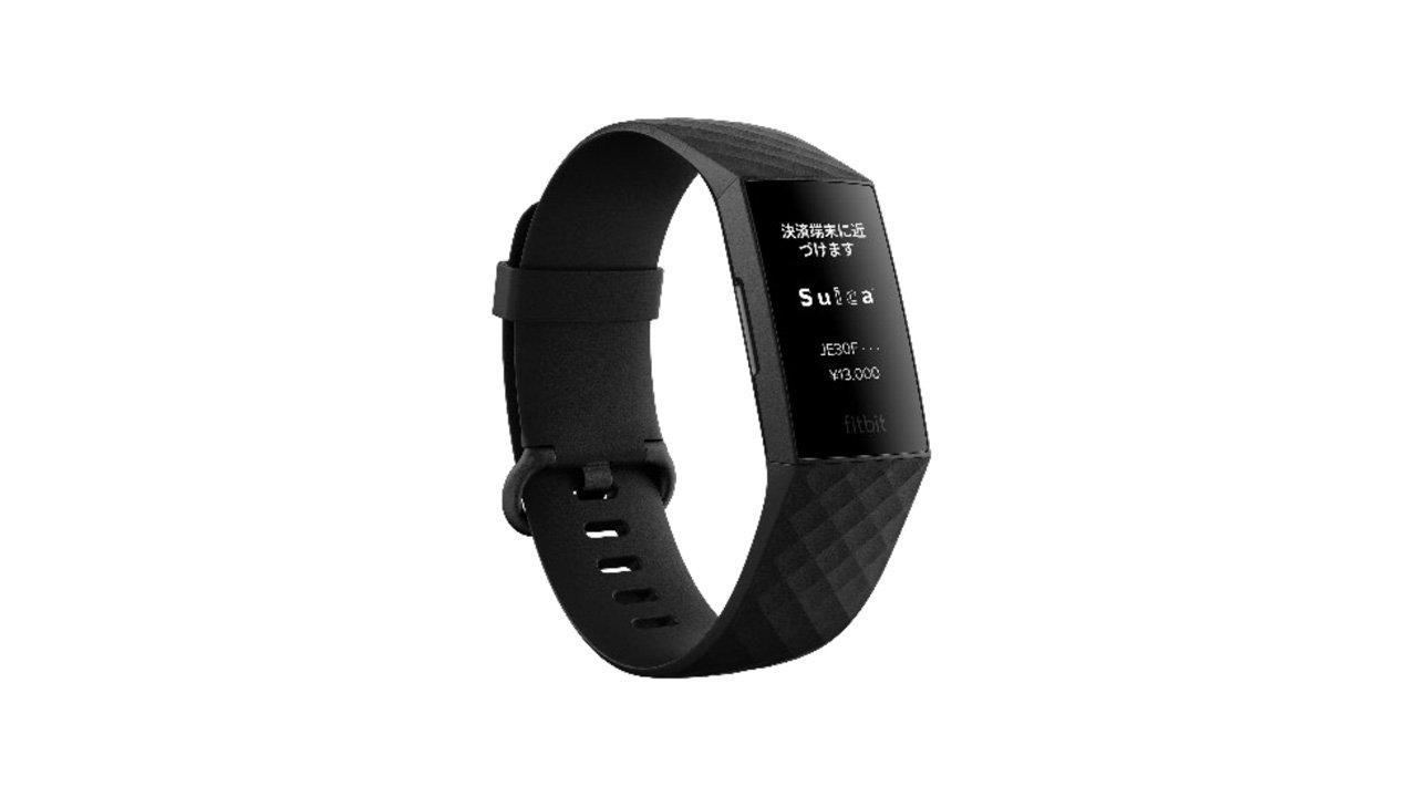 Suica対応「Fitbit Charge 4」が発売。3月上旬から利用可能に