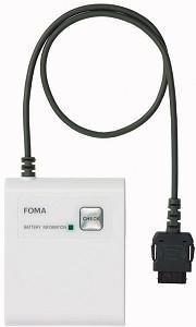 ドコモ、FOMA端末専用補助充電バッテリーを発売