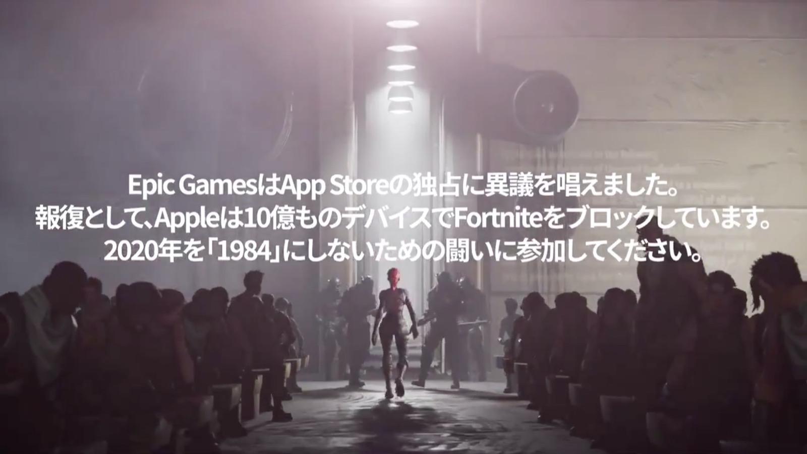 フォートナイト、App Storeから削除。Apple税回避で