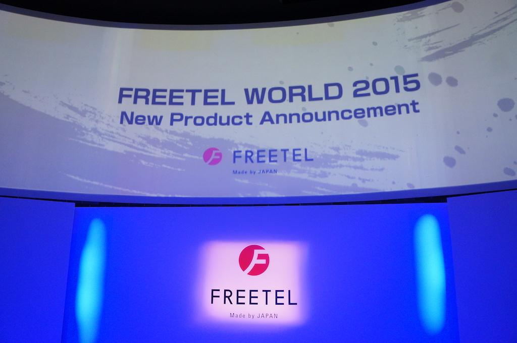 FREETEL、新製品/新サービス発表会を開催――SAMURAI 極を11月発売、特定アプリの通信無料SIMなど投入へ