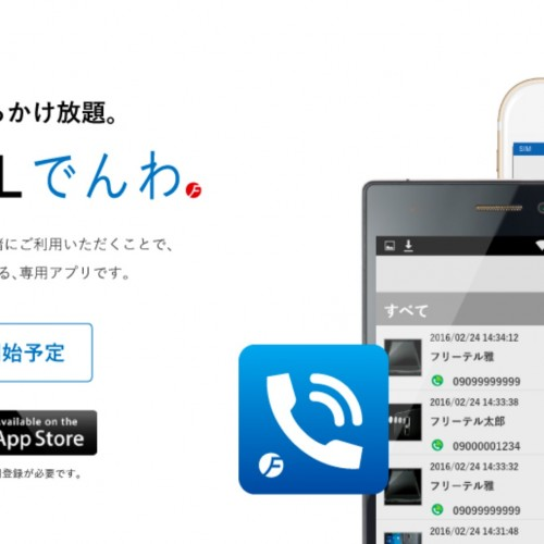 月額399円、通話かけ放題サービス「FREETELでんわ」が登場。3月25日より限定提供