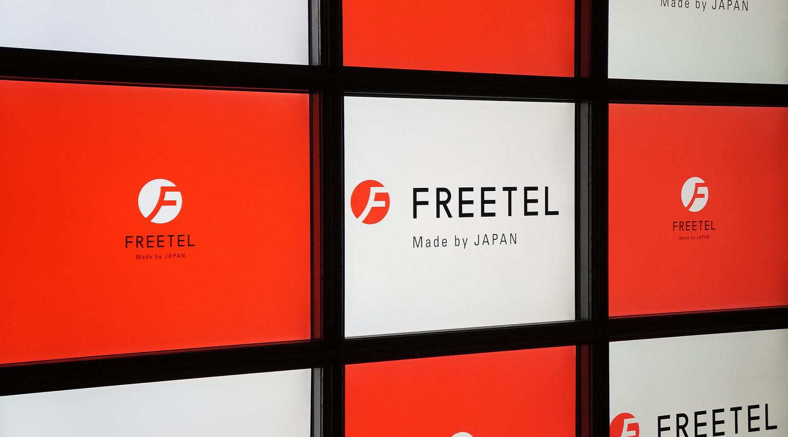 「フリーテル」のプラスワン・マーケティングが倒産