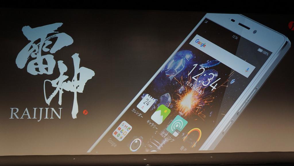 5,000mAhバッテリー、Android 7.0搭載「RAIJIN(雷神)」が1月27日発売。価格は29,800円