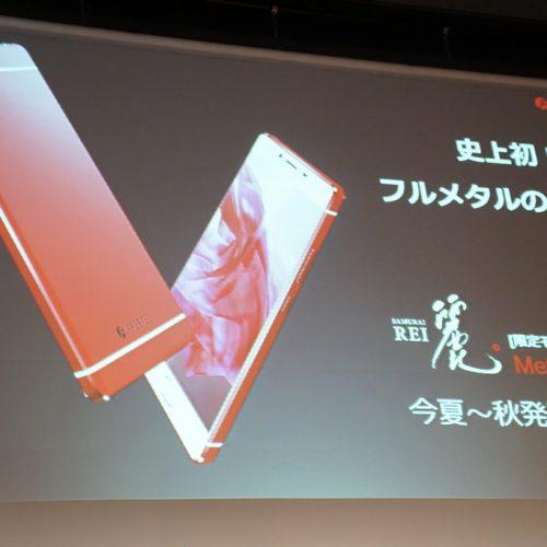 FREETEL、SAMURAI REIの新色メタルレッドを今夏〜秋に発売