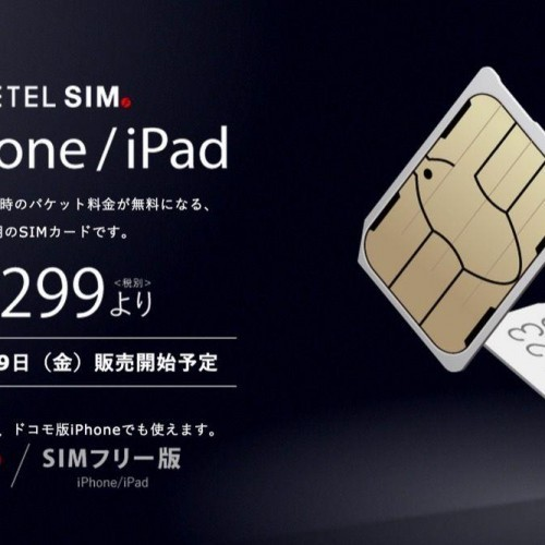 iPhone/iPad専用 月額299円〜の格安SIMが登場――AppStoreの通信分が無料に