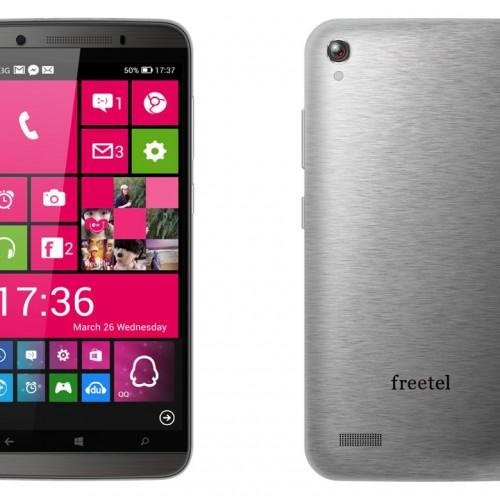 フリーテル、Windows Phone 8.1スマホを2015年夏までに発売へ