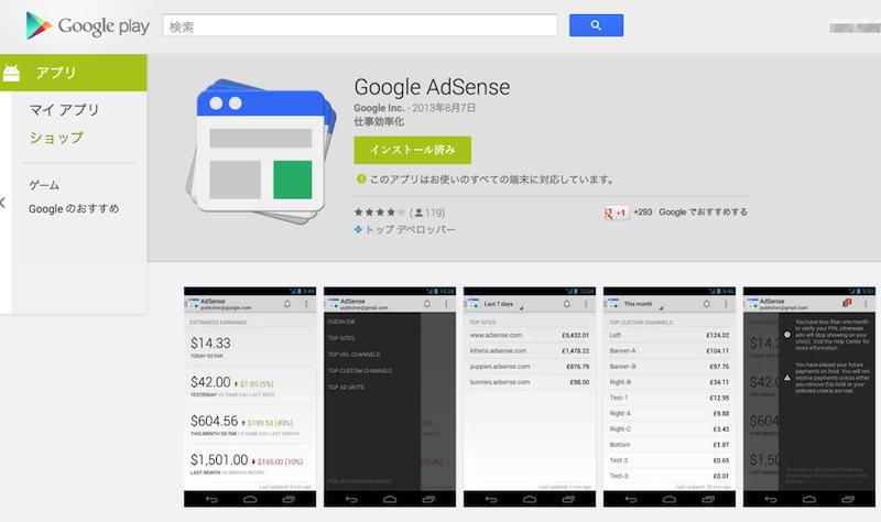 アドセンスの公式Androidアプリ「Google AdSense」がVer1.1にアップデート、対応機種が拡大!