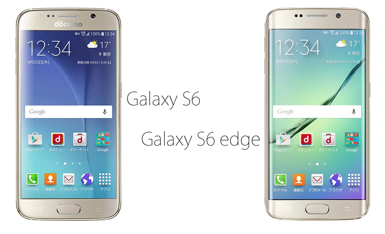 ドコモとau、Galaxy S6 / S6 edgeを発表――4月23日より発売