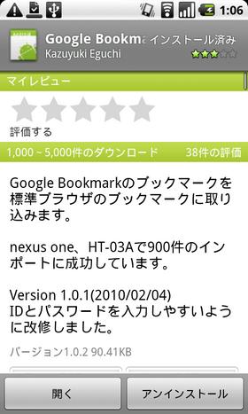 Googleブックマークを取り込める「Google Bookmark Import」