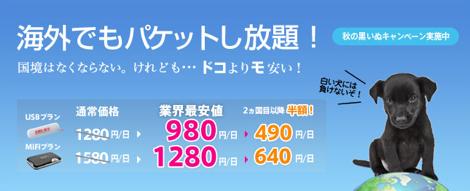 海外パケット定額が1日980円から期間限定で利用可能に!