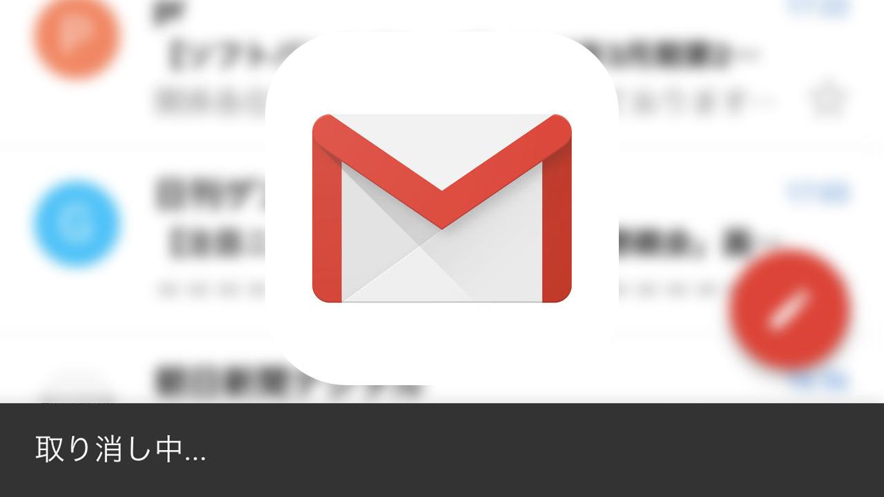 ついにiOS向けGmailアプリに「送信取り消し」機能が追加