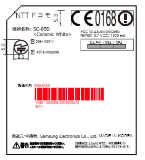 GALAXY Note!?「SC-05D」がFCCを通過。