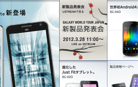サムスン、3月28日に新製品の発表会を開催。「GALAXY Note」を発表か。