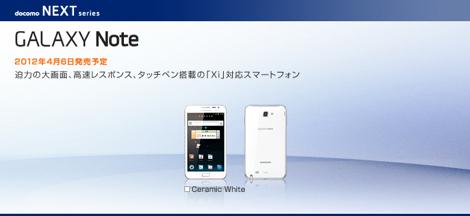 サムスン電子、「GALAXY Note SC-05D」を発表。4月6日発売!