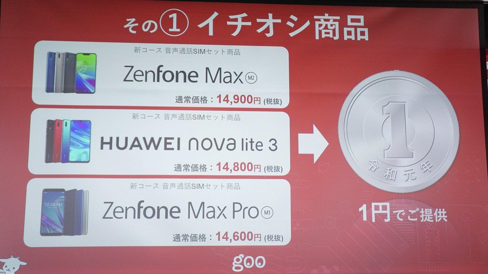 "goo Simseller、iPhoneなど大特価セール開催。""1円""販売も"