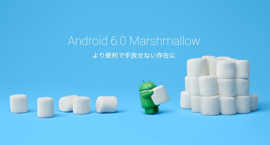 グーグル、Android 6.0 マシュマロで性能低下が懸念される自動暗号化を復活
