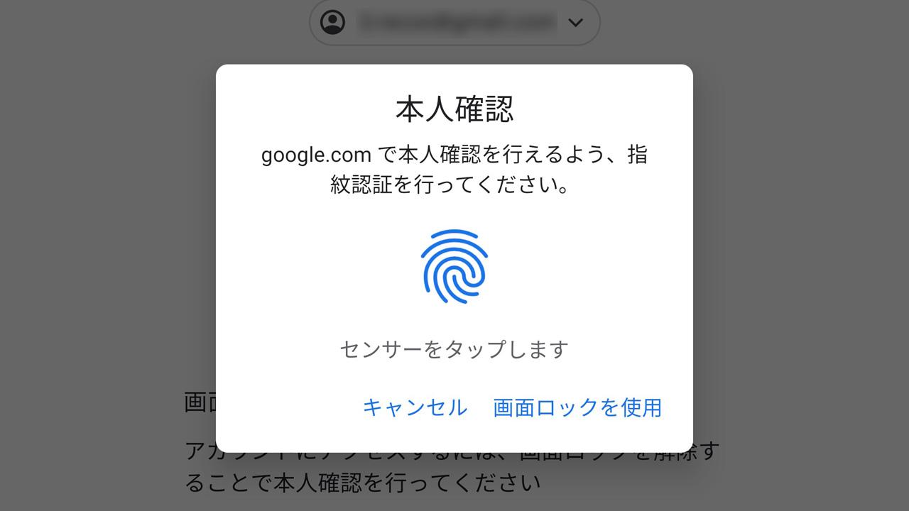 Google、Androidならパスワードなしでログイン可能に
