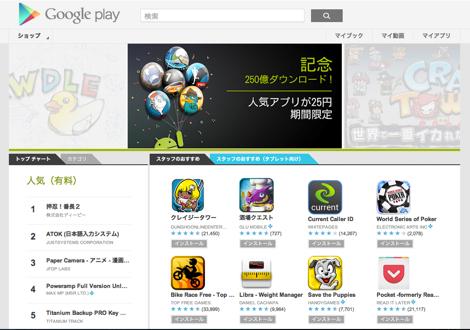 Google Playストア、250億ダウンロードを突破。25円でアプリをゲットできる記念セールが開催中!
