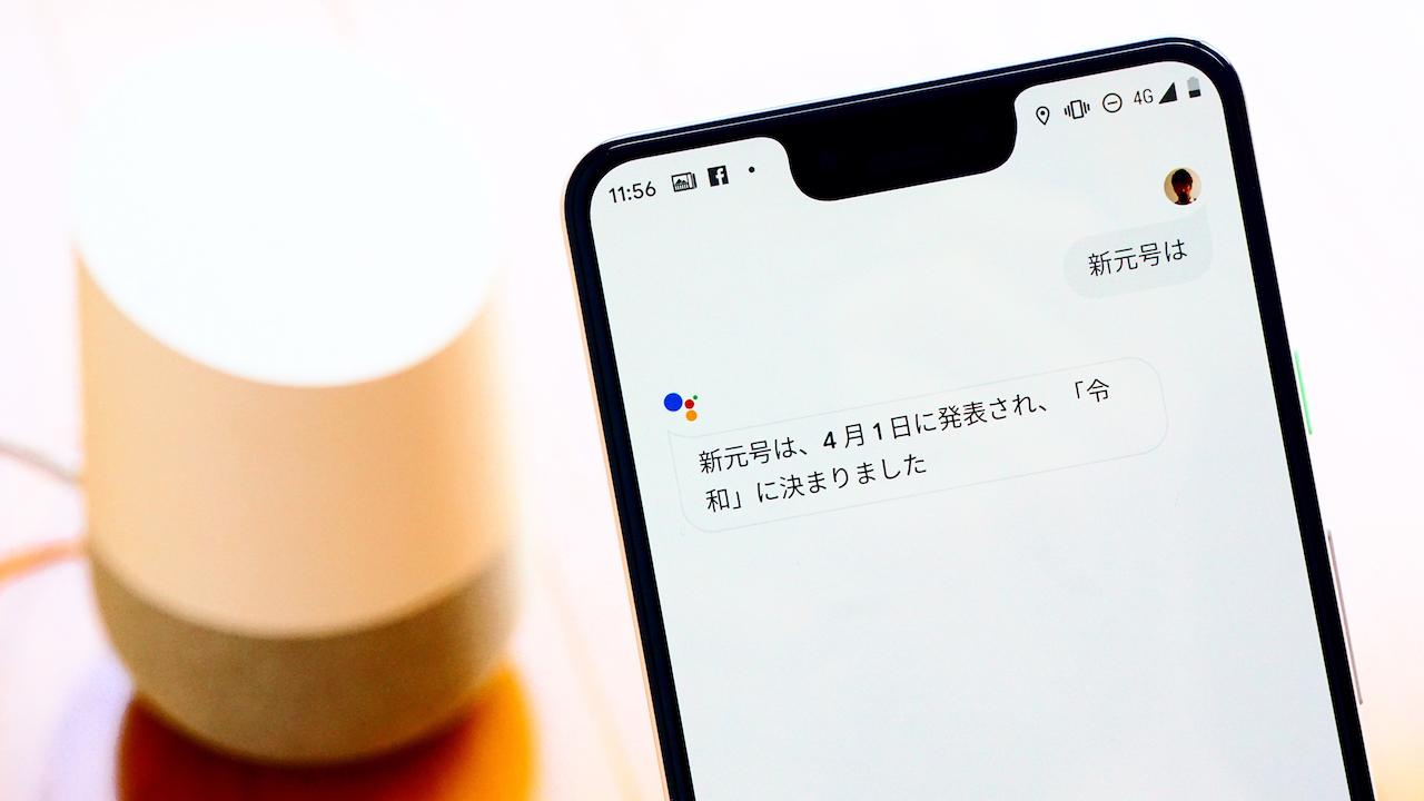 Googleアシスタント、早くも新元号「令和」に対応