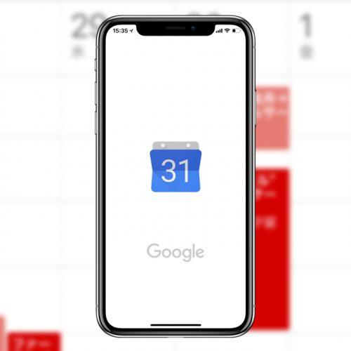 ようやく「Googleカレンダー」アプリがiPhone Xに対応