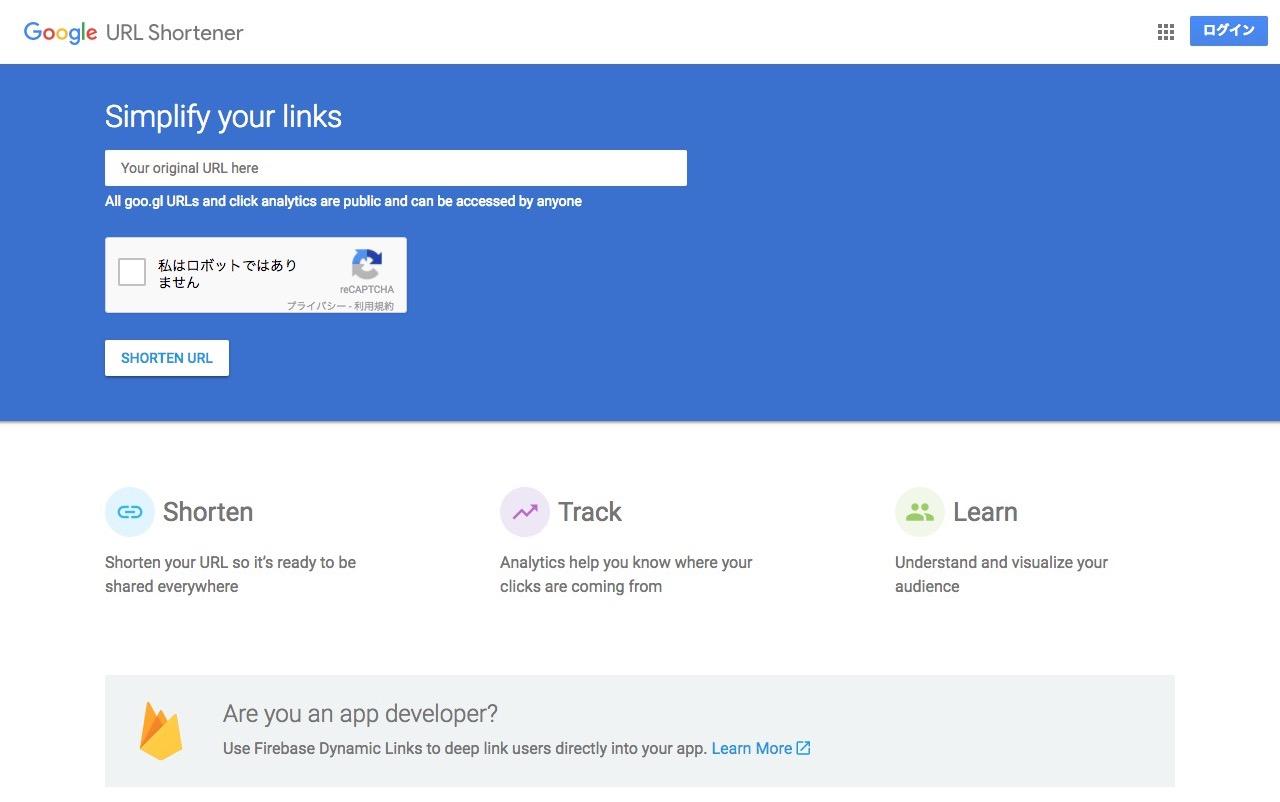 「goo.gl」で始まるURL短縮サービス、Google URL Shortenerが2019年3月で終了