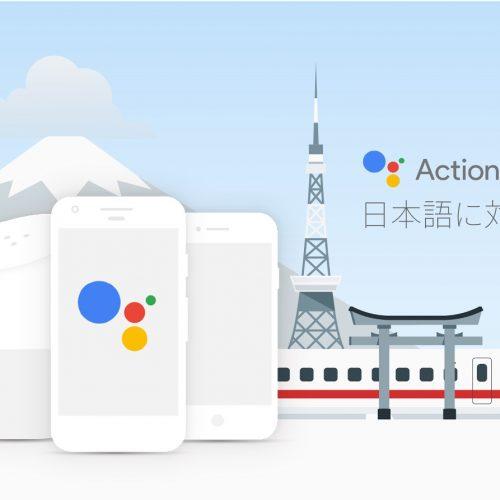 Google Home、音声でレシピ検索ができる「アシスタントアプリ」に対応