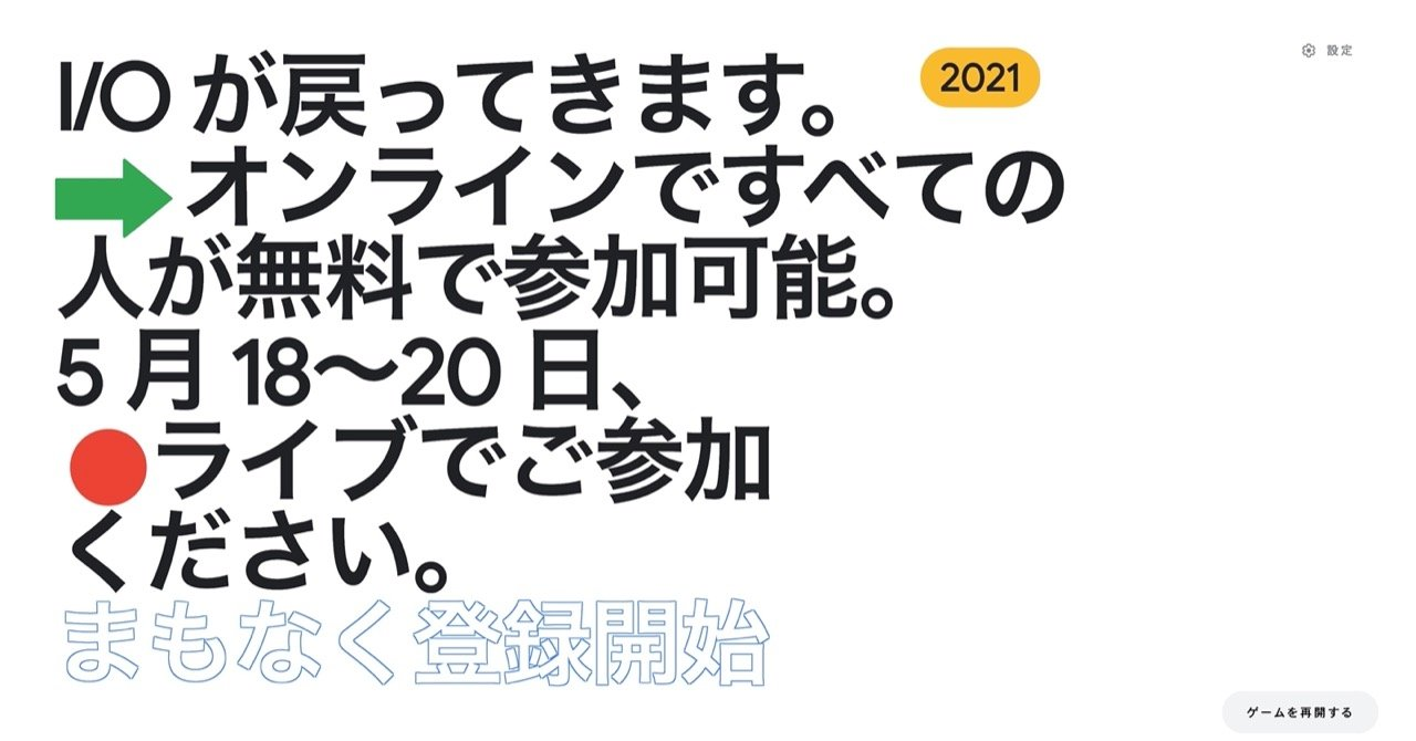Google I/O 2021が5月18日開催。Android 12やPixel 5a発表に期待