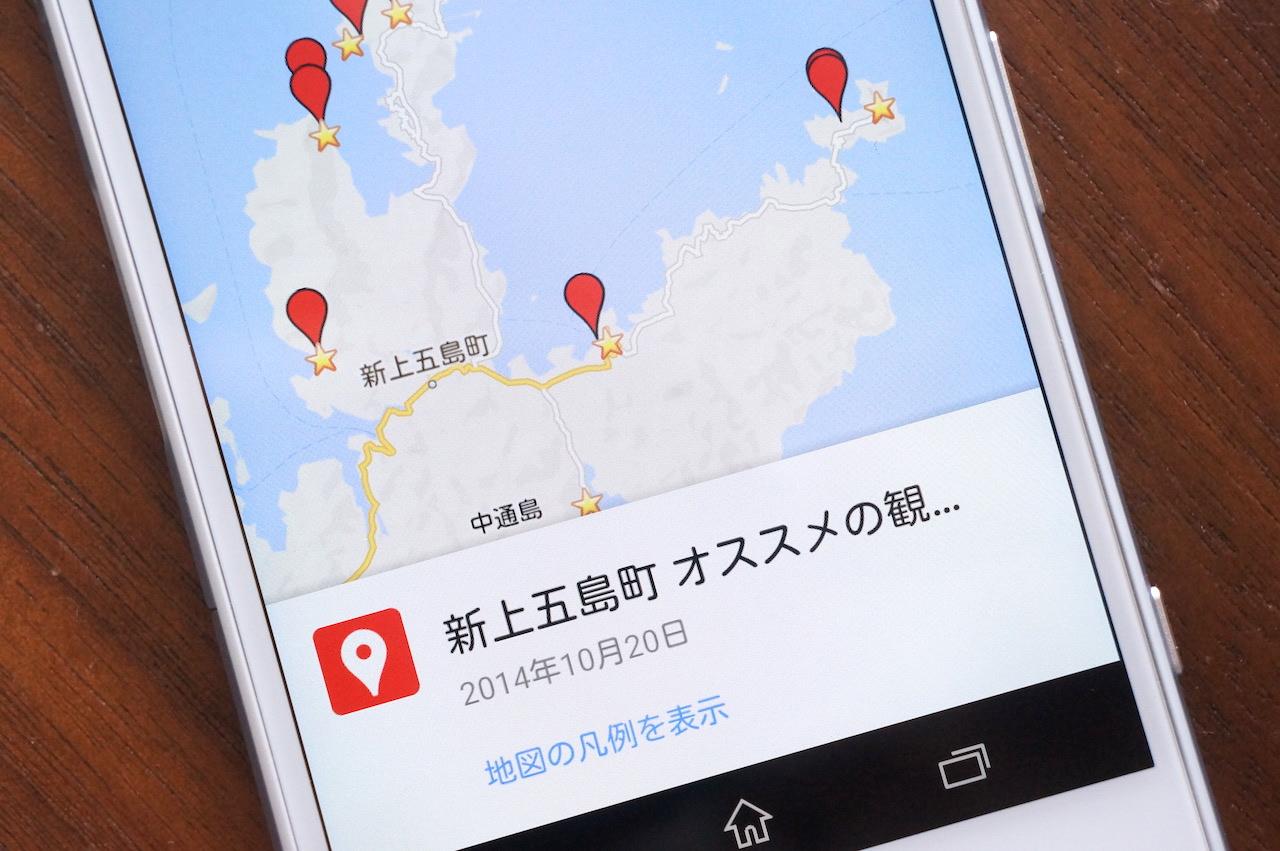 Googleマップアプリで「マイマップ」を見る方法