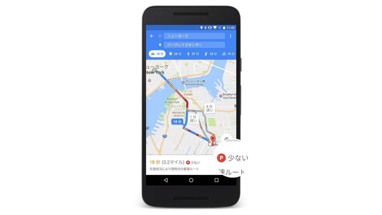 米Googleマップ、アプリで駐車場の空き状況を表示する新機能を追加