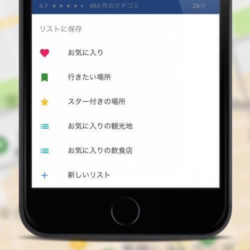 Googleマップアプリ、保存したスポットをリストで整理・シェアできる新機能をリリース