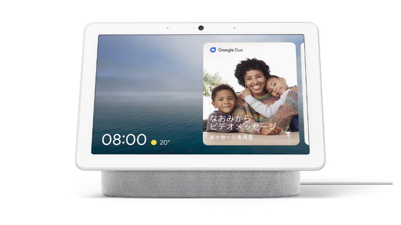 新型Google Nest Hub、Soli搭載でジャスチャー操作に対応か