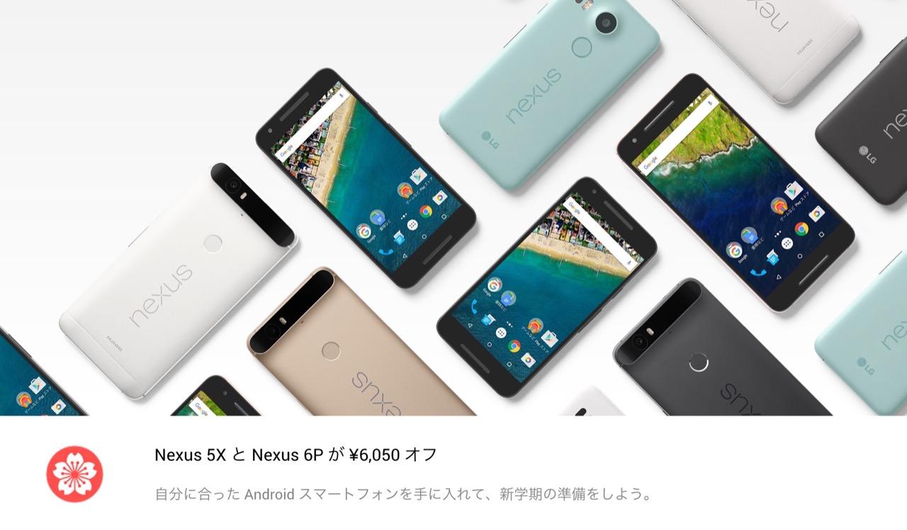 6,050円オフ、「Nexus 5X / 6P」が46,250円〜購入可能に