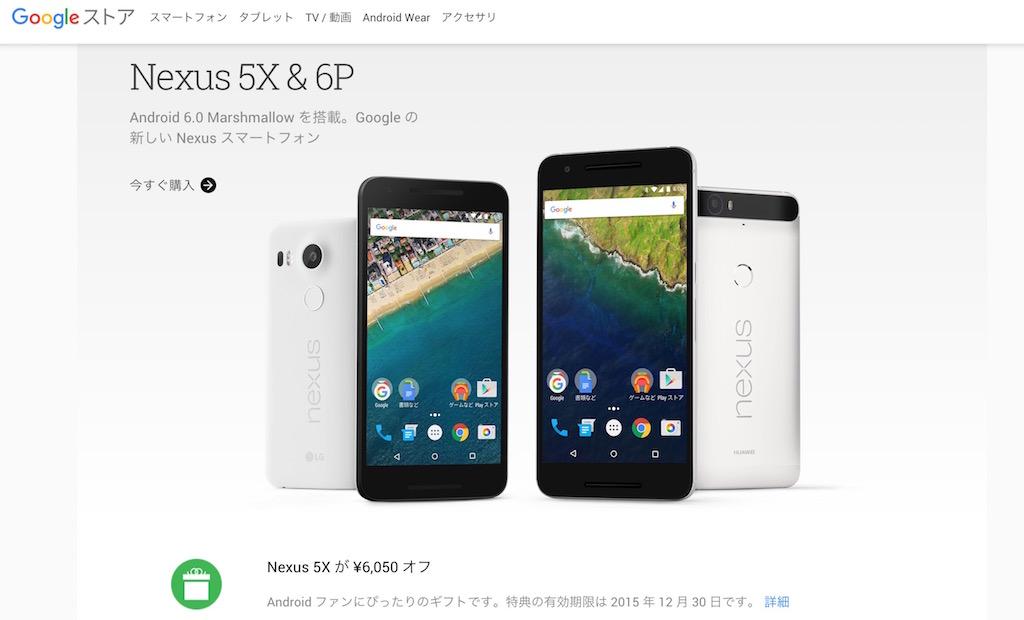 6,050円オフ、「Nexus 5X」がグーグルストアにてセール価格で販売中