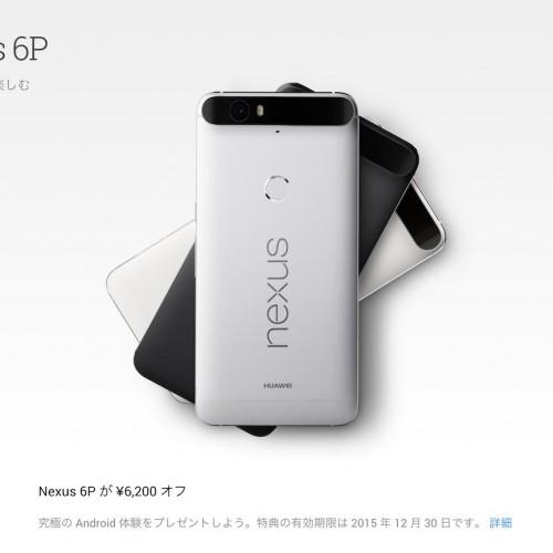 【6,200円オフ】「Nexus 6P」がグーグルストアにてセール価格で販売中