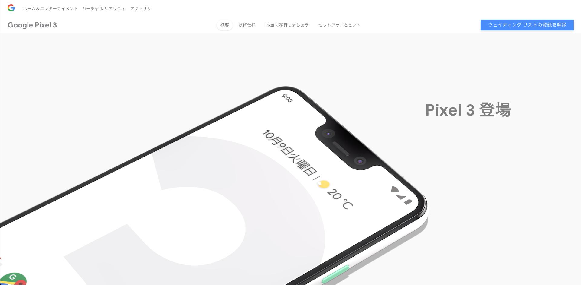 速報:Pixel 3 / Pixel 3 XLが正式発表。FeliCa内蔵、おサイフケータイ対応で日本発売