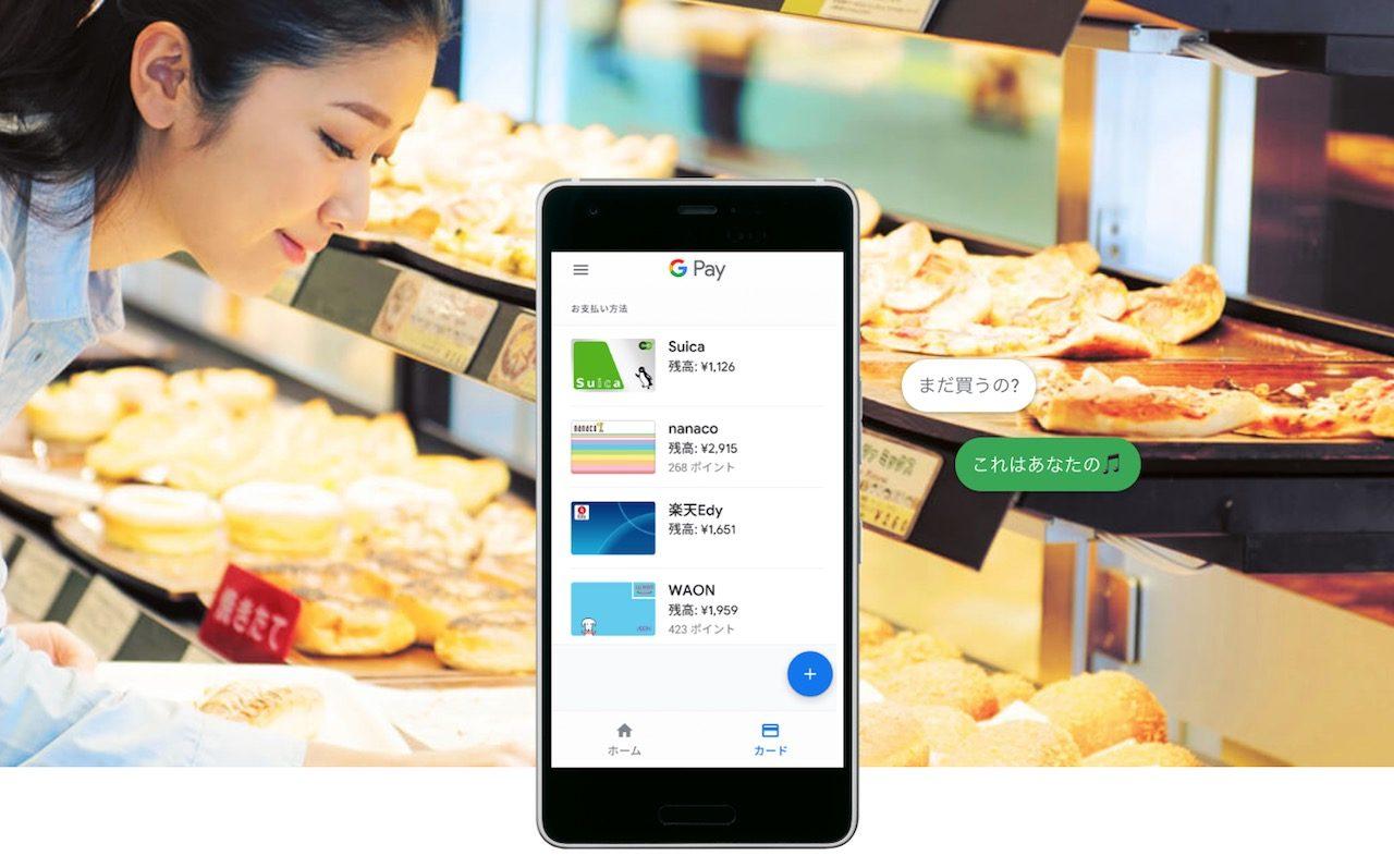 Google Pay、ようやく「Suica」に対応。今夏店舗でクレカ払いも可能に ※おサイフケータイのみ