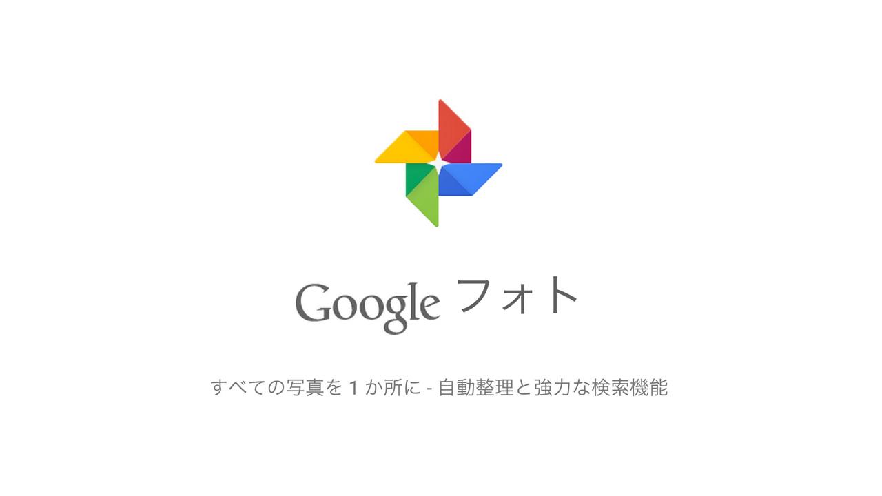 「Googleフォト」が登場。容量無制限アップロード、人工知能による検索機能を搭載