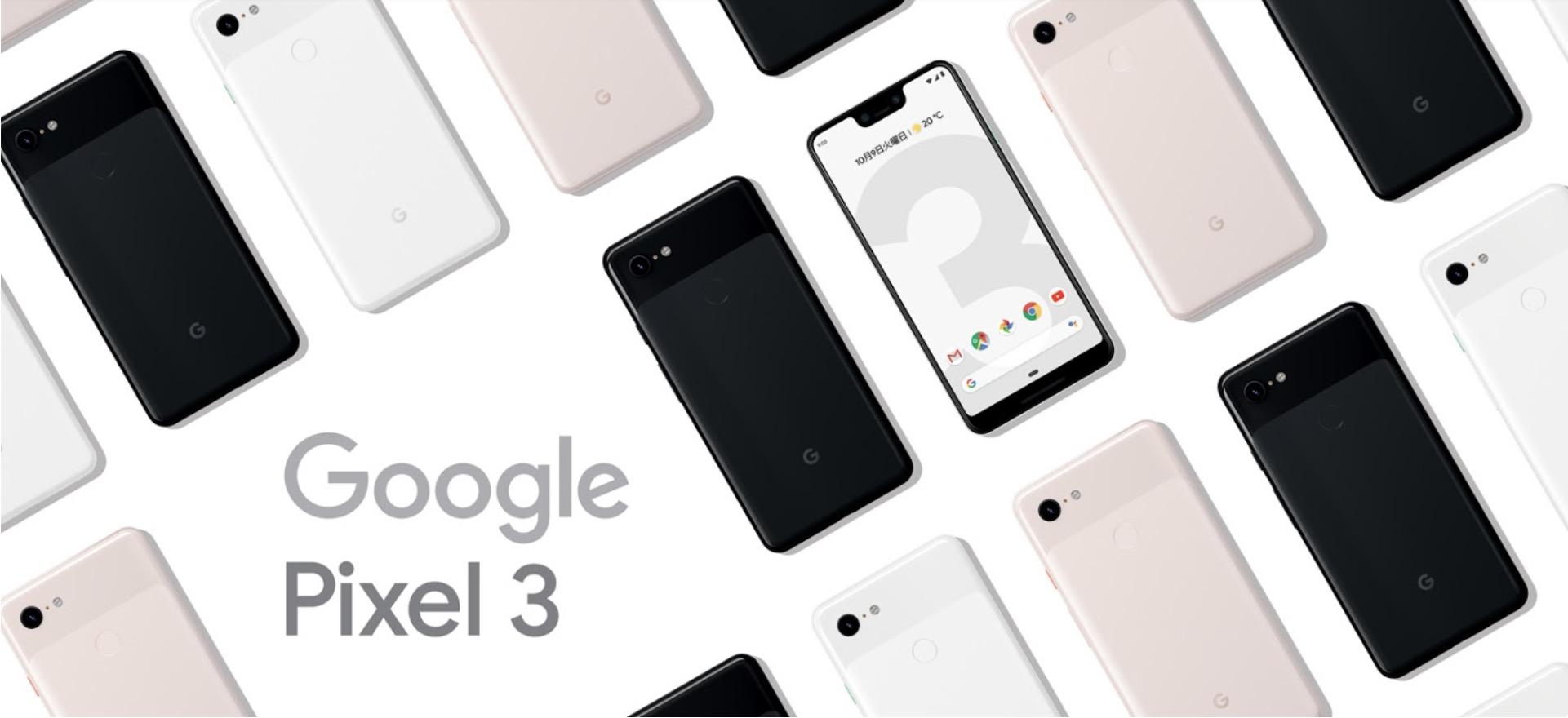 Pixel 3 / Pixel 3 XLの予約受付スタート