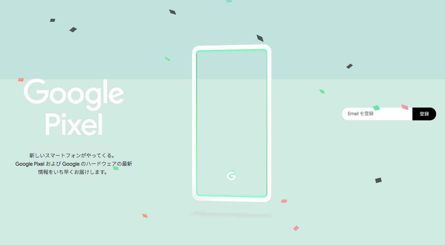 Google Pixelの日本発売が確定。新ティザーサイトも公開