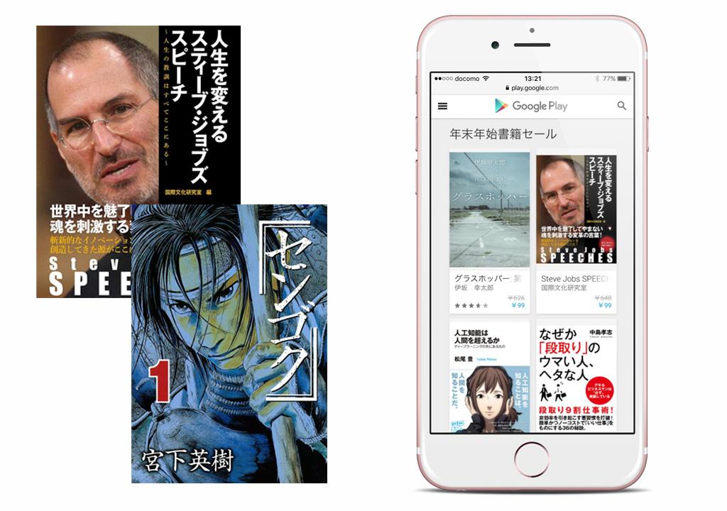電子書籍200冊が80%オフ〜無料。Google Playで年末年始セールが開催