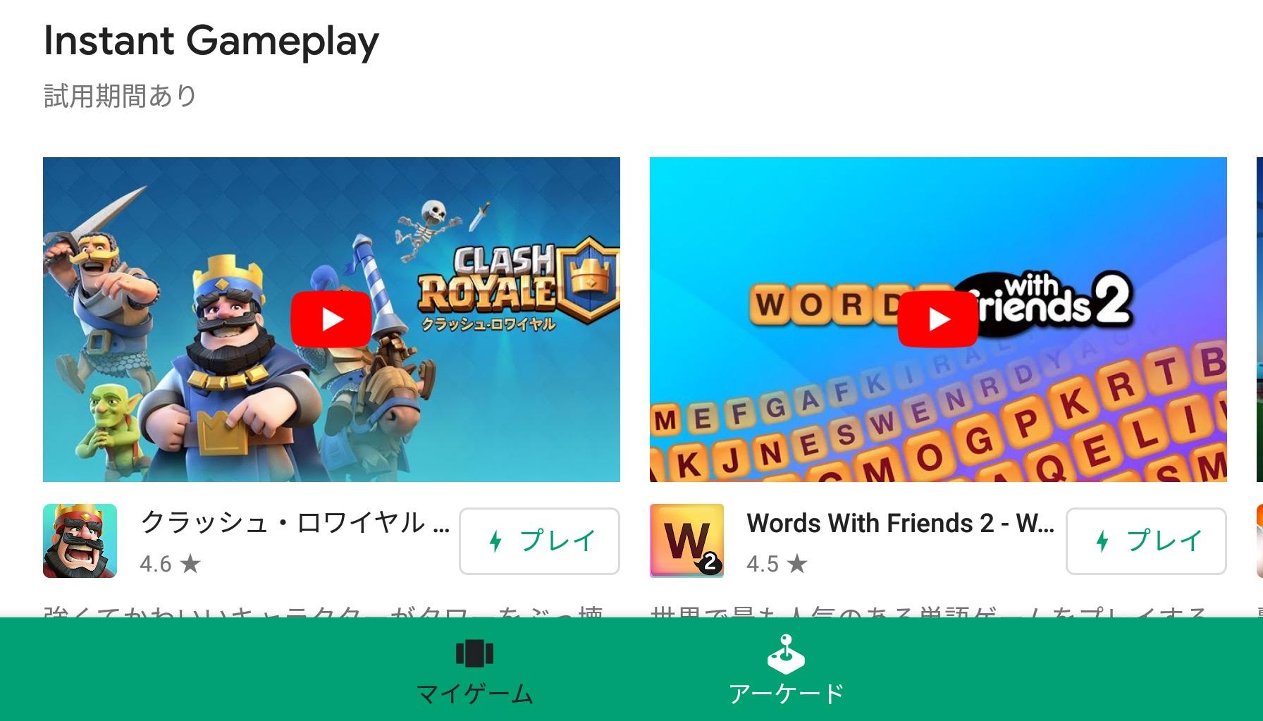 「Google Play Instant」が公開。ダウンロード不要でゲームのお試しプレイ可能に