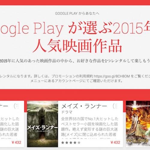 超豪華!寄生獣やテルマエなど、2015年の人気映画がGoogle Playで無料レンタル中