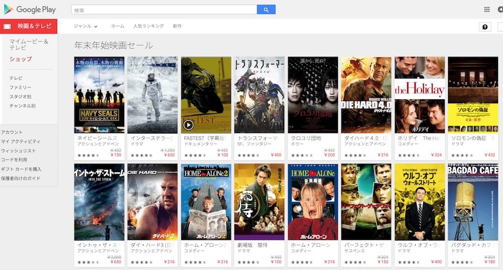 100本の映画が半額以下、Google Playで年末年始セールが開催