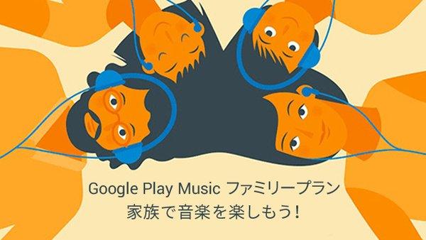 Google Play Music、家族向けプランを月額1,480円で提供