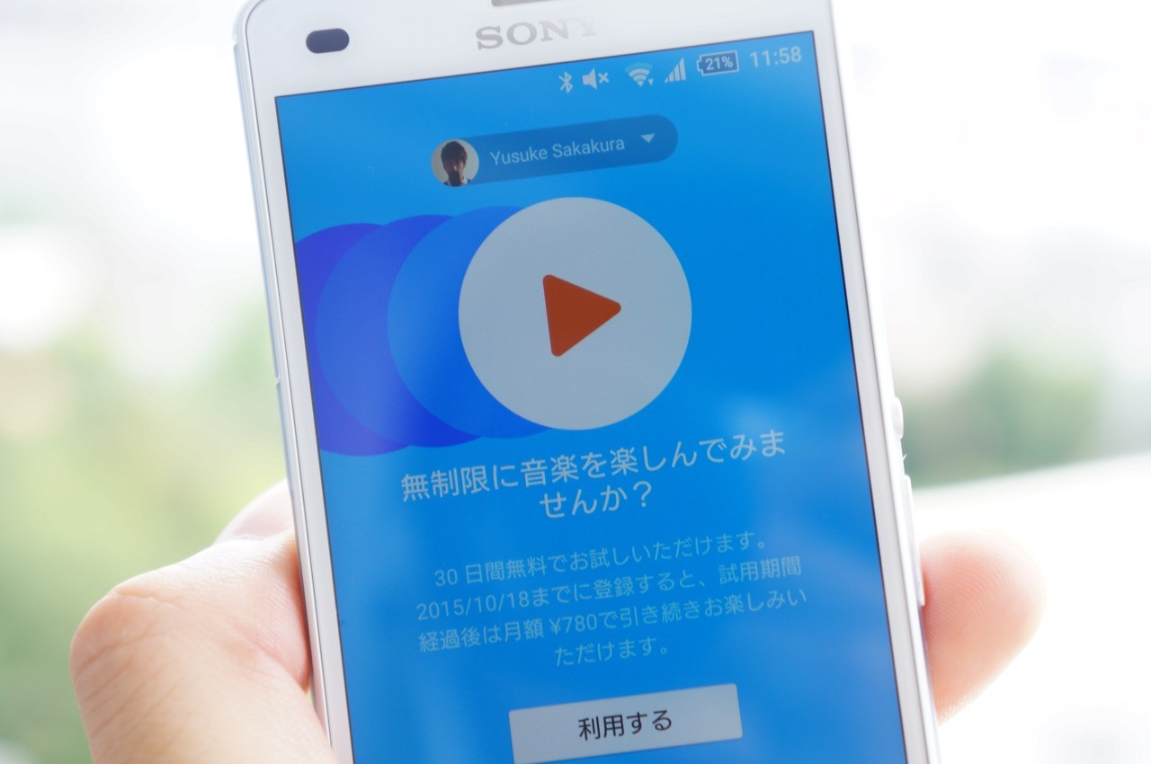 グーグル、「Google Play Music」を日本でサービス開始!