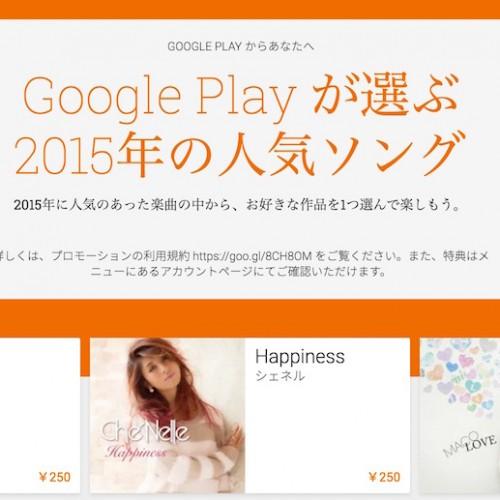 Google Playで2015年の人気ソング1曲をプレゼント中、映画「バクマン。」主題歌など