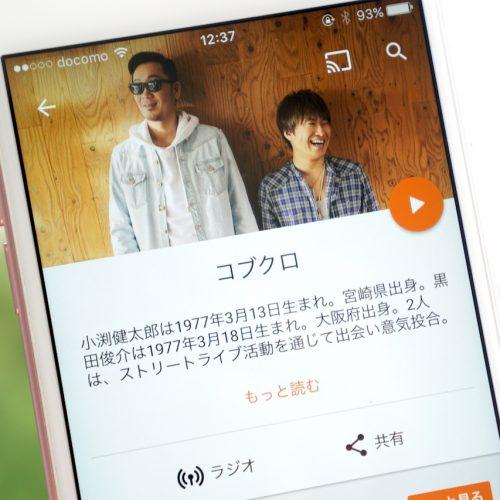 Google Play Musicでコブクロの楽曲配信スタート